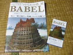 「バベルの塔」展04.jpg