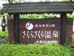 さくらさくら温泉01.jpg