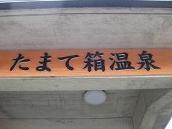 たまて箱温泉01.jpg