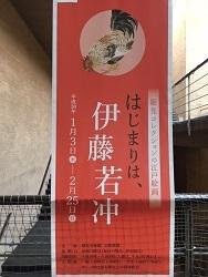 はじまりは、伊藤若冲01.jpg