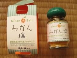 みかん塩.jpg