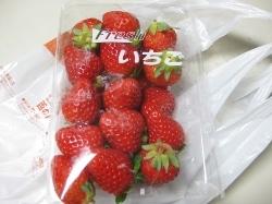イチゴお土産.jpg