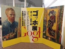 ゴッホ展 巡りゆく日本の夢01.jpg