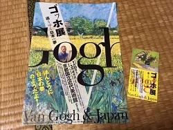 ゴッホ展 巡りゆく日本の夢02.jpg