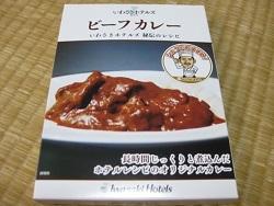 ビーフカレー いわさきホテルズ01.jpg