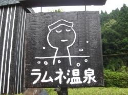 ラムネ温泉01.jpg