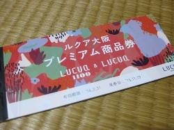 ルクア大阪プレミアム商品券.jpg
