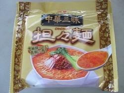 中華三昧 担々麺01.jpg