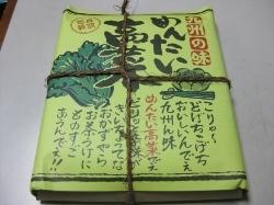 九州の味 めんたい高菜.jpg