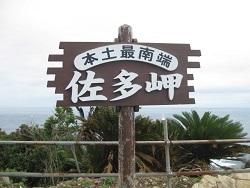 佐多岬06.jpg