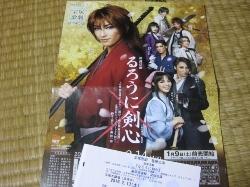 宝塚歌劇-るろうに剣心-03.jpg