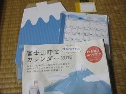 富士山 貯金箱カレンダー01.jpg
