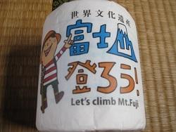 富士山登ろうトイレットペーパー01.jpg