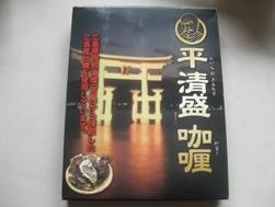 平清盛カリー01.jpg