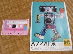 日本発アナログ合体家電「大ラジカセ展」01.jpg