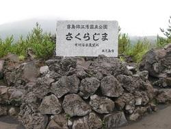 桜島01.jpg