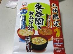永谷園のおみそ汁 九州限定.jpg