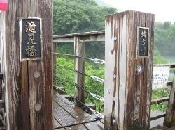 滝見橋01.jpg