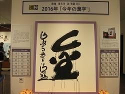 漢字ミュージアム01.jpg