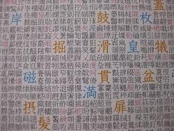漢字ミュージアム03.jpg