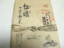 牡蠣炊き込みご飯の素.jpg