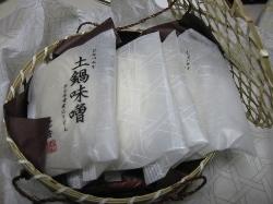 芝安 生麺土鍋味噌・生もちもち大竃きしめん.jpg