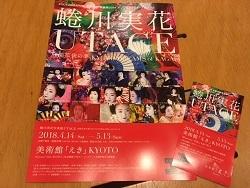 蜷川実花写真展 UTAGE 京都花街の夢06.jpg