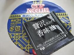 贅沢だしスッポンスープ味01.jpg