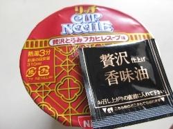 贅沢とろみフカヒレスープ味01.jpg