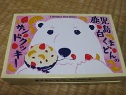 鹿児島白熊どんのサンドクッキー.jpg