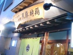 黒豚と郷土料理「青葉」01.jpg