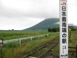 JR最南端の駅「西大山」02.jpg