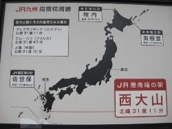 JR最南端の駅「西大山」03.jpg