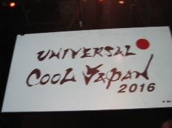 COOL JAPAN 2016USJ01.jpg