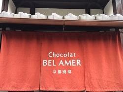 Chocolat BEL AMER(ショコラ ベル アメール)京都別邸 -三条店-.jpg