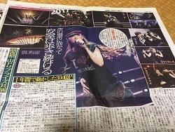 スポーツニッポン2018091702.jpg