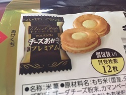 チーズおかきプレミアム02.jpg