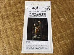 フェルメール展02.jpg