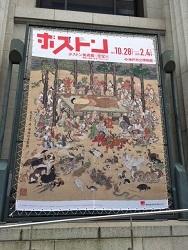 ボストン美術館の至宝展01.jpg