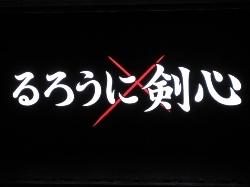 宝塚歌劇-るろうに剣心-01.jpg