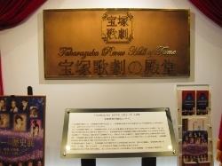 宝塚歌劇の殿堂.jpg