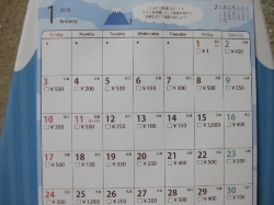 富士山 貯金箱カレンダー03.jpg