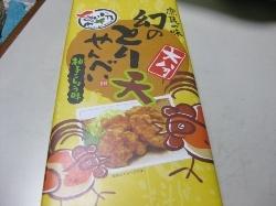 幻のとり天せんべい 柚子こしょう味.jpg