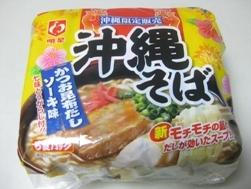 明星 沖縄そば 5食パック.jpg