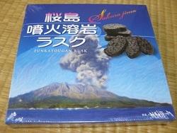 桜島噴火溶岩ラスク.jpg
