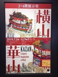 横山崋山/京都展 -京都文化博物館-01.jpg