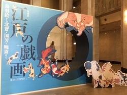 江戸の戯画-鳥羽絵から北斎・国芳・暁斎まで01.jpg