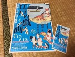 江戸の戯画-鳥羽絵から北斎・国芳・暁斎まで02.jpg
