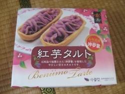 沖夢紫紅芋タルト.jpg