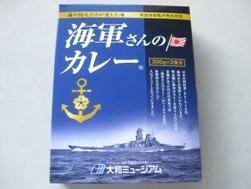 海軍さんのカレー01.jpg